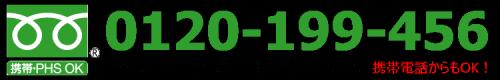 0120-199-456 受付時間:午前9時~午後6時